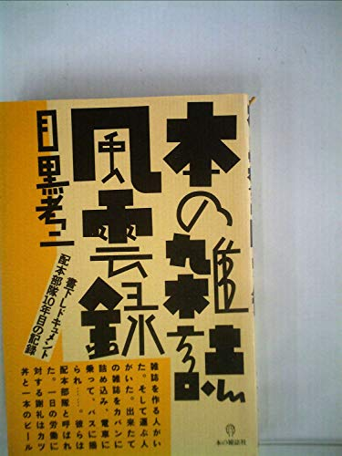本の雑誌風雲録 (1985年)