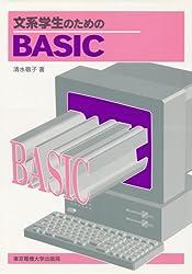 文系学生のためのBASIC