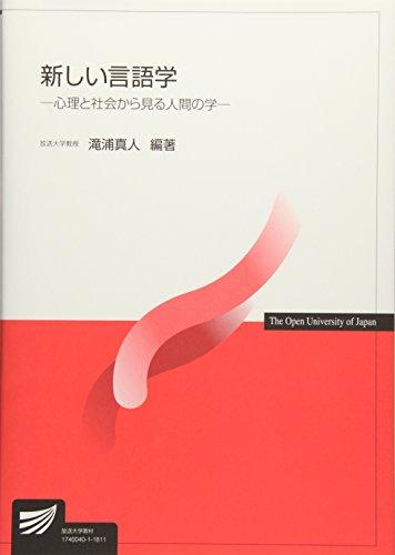 新しい言語学―心理と社会から見る人間の学 (放送大学教材)