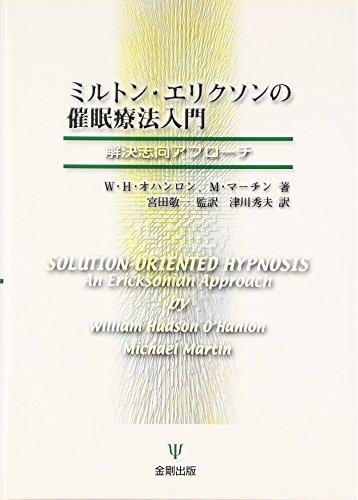 ミルトン・エリクソンの催眠療法入門―解決志向アプローチ