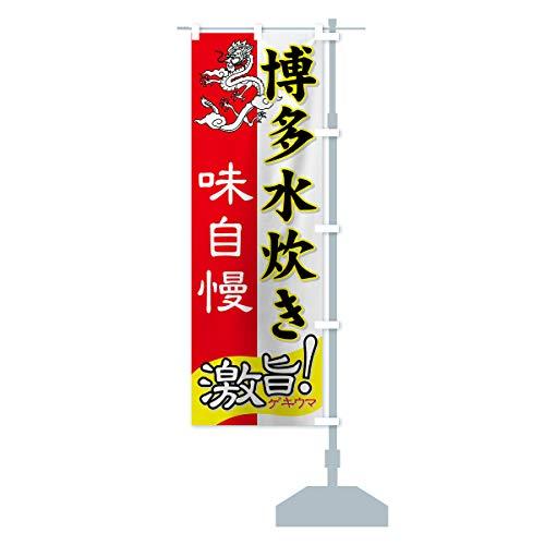 博多水炊き のぼり旗 サイズ選べます(ハーフ30x90cm 右チチ)