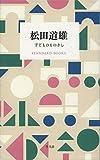 松田道雄 子どものものさし (STANDARD BOOKS)