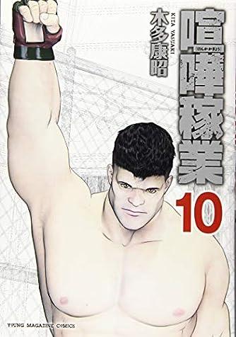 喧嘩稼業(10) (ヤンマガKCスペシャル)