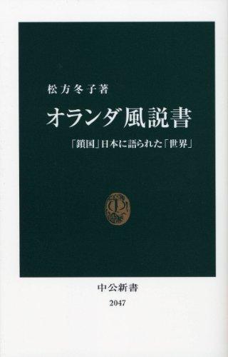 オランダ風説書―「鎖国」日本に語られた「世界」 (中公新書)