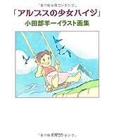 「アルプスの少女ハイジ」小田部羊一イラスト画集