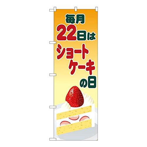 のぼり ショートケーキの日 イラスト SYH 82462 (三巻縫製 補強済み)