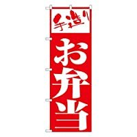 お弁当 のぼり No.355/62-7060-63