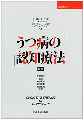 新版 うつ病の認知療法 (認知療法シリーズ)