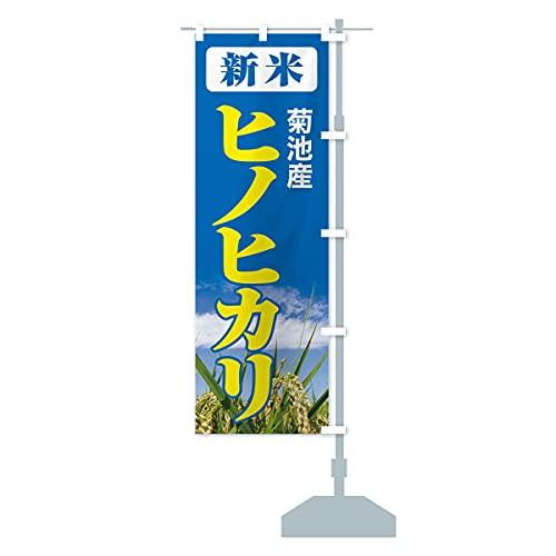 新米・菊池産・ヒノヒカリ のぼり旗 サイズ選べます(ハーフ30x90cm 右チチ)