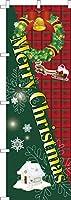 既製品のぼり旗 「Merry Christmas」クリスマス 短納期 高品質デザイン 600mm×1,800mm のぼり
