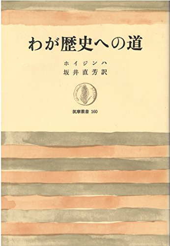 わが歴史への道 (筑摩叢書 160)の詳細を見る