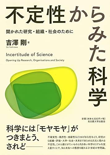 不定性からみた科学―開かれた研究・組織・社会のために― / 吉澤 剛