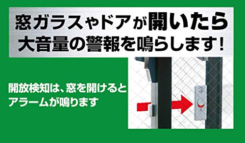 ELPA薄型ウインドウアラーム衝撃&開放検知ブラウン2個入ASA-W13-2P(BR)