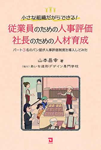 従業員のための人事評価・社長のための人材育成 (パート3名のパン屋が人事評価制度を導入してみた)