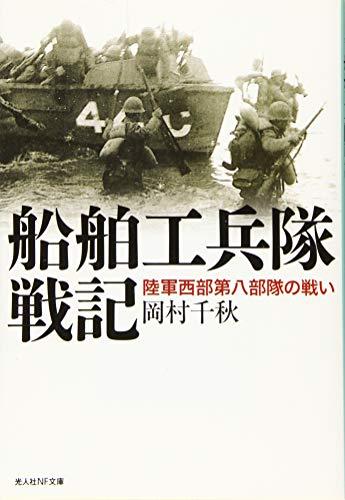 船舶工兵隊戦記 陸軍西部第八部隊の戦い (光人社NF文庫)の詳細を見る