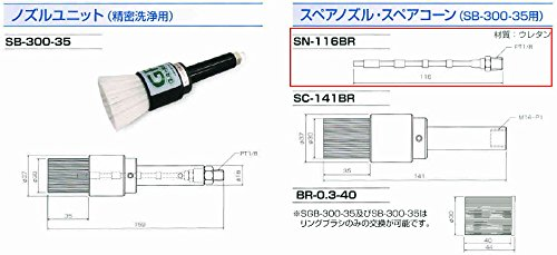 GA-REW スペアノズル SN-116BR ガリューブラシ付クリーニングガン S(G)B-300-35用スペアノズルスペアコーンとの組み合わせだけではノズルユニットとはなりません。