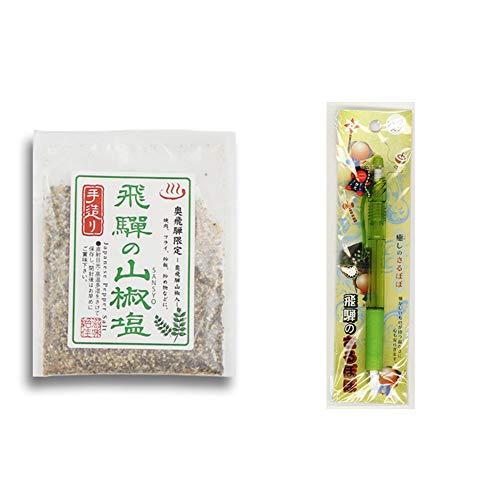 [2点セット] 手造り 飛騨の山椒塩(40g) ・さるぼぼ 癒しシャープペン 【グリーン】