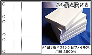 NJC Qデリ・健康宅配センターVer4対応 A4縦3段x3 ミシン目穴付用紙 2500枚 N-K005T