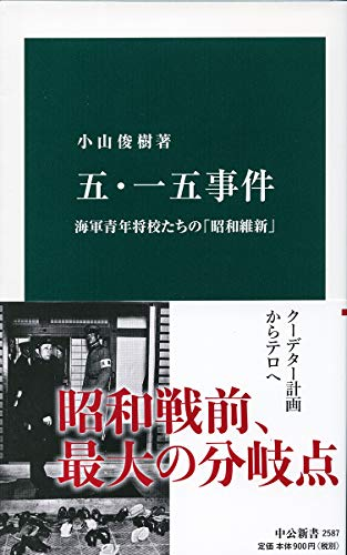 五・一五事件-海軍青年将校たちの「昭和維新」 (中公新書 (2587))