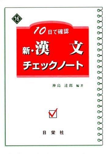 新・漢文チェックノート―10日で確認の詳細を見る