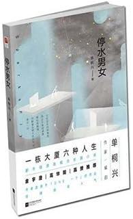 停水男女 一栋大厦六种人生,金宇澄、高华阳高赞推荐;「ONE·一个」作者单桐兴都市情感高概念长篇小说;作者发表于「ONE·一个」的作品,获得超高人气