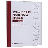 中华人民共和国科学技术发展规划纲要(2001—2010)