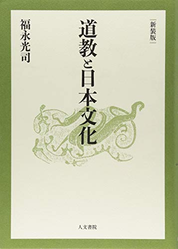 道教と日本文化 新装版
