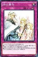 遊戯王/第9期/SD27-JP040 神の警告