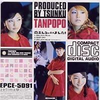 Koi Wo Shityaimashita by Tampopo (2001-02-21)