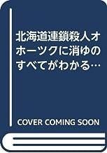 北海道連鎖殺人オホーツクに消ゆのすべてがわかる本 (ファミリーコンピュータ ポケットバンク)