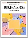 現代社会と福祉 (MINERVA社会福祉士養成テキストブック)