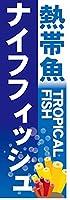 『60cm×180cm(ほつれ防止加工)』お店やイベントに! のぼり のぼり旗 熱帯魚 TROPICAL FISH ナイフフィッシュ(青色)