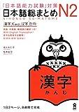 Nihongo so-matome n2 (avec traduction en anglaise)