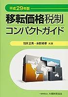移転価格税制コンパクトガイド〈平成29年版〉