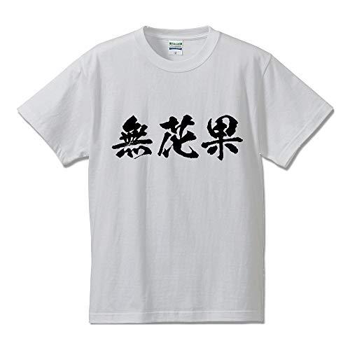 無花果 (イチジク) オリジナル Tシャツ 書道家が書く プリント Tシャツ 【 野菜・果物 】 四.白T x 黒横文字(前面) サイズ:M