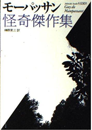 モーパッサン怪奇傑作集 (福武文庫)の詳細を見る