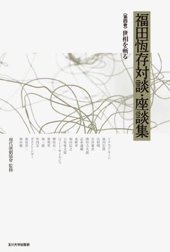 福田恆存対談・座談集〈第4巻〉世相を斬る