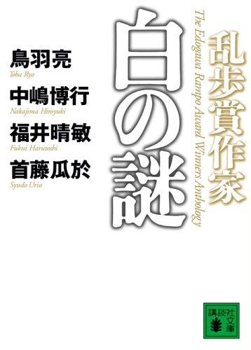 乱歩賞作家 白の謎 (講談社文庫)