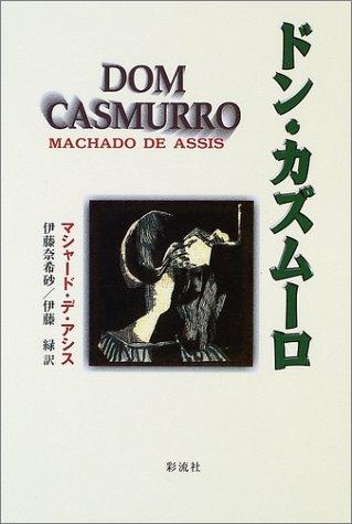 ドン・カズムーロの詳細を見る