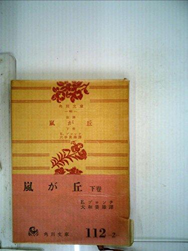 嵐が丘〈下巻〉 (1954年) (角川文庫)の詳細を見る