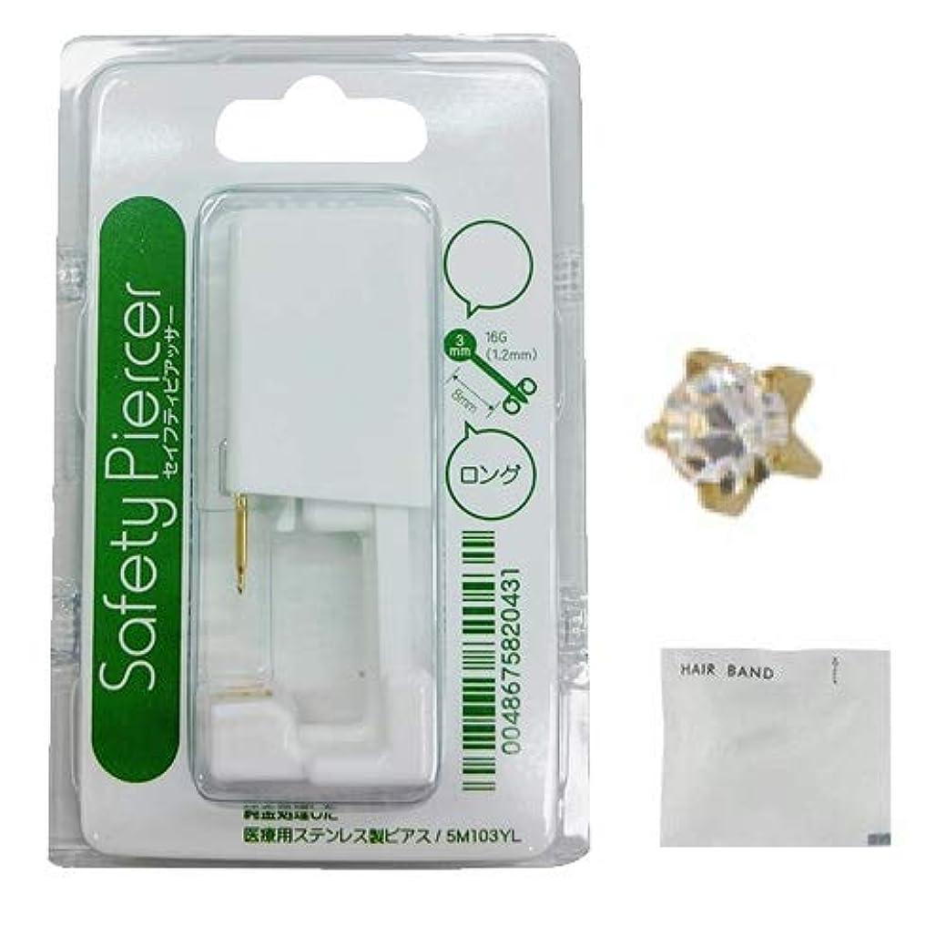 不安終わらせるボルトセイフティピアッサー ゴールド ロングタイプ(片耳用) 5M104WL 4月ダイヤモンド×2個 + ヘアゴム(カラーはおまかせ)セット