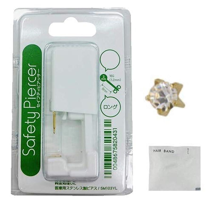 コンプライアンスサイドボードのぞき見セイフティピアッサー ゴールド ロングタイプ(片耳用) 5M104WL 4月ダイヤモンド×2個 + ヘアゴム(カラーはおまかせ)セット