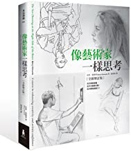 The New Drawing on the Right Side of the Brain (Chinese Edition) by Betty Edwards