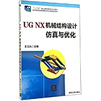 UG NX 机械结构设计仿真与优化(配光盘)