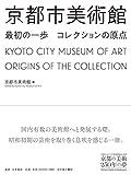 京都市美術館 最初の一歩 コレクションの原点 (京都市京セラ美術館開館記念展「京都の美術250年の夢」)