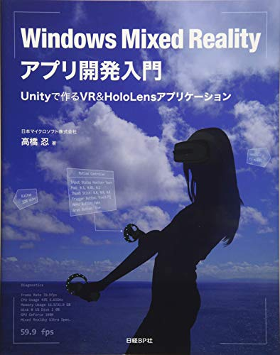 Price comparison product image Windows Mixed Reality UnityVR&HoloLens ()