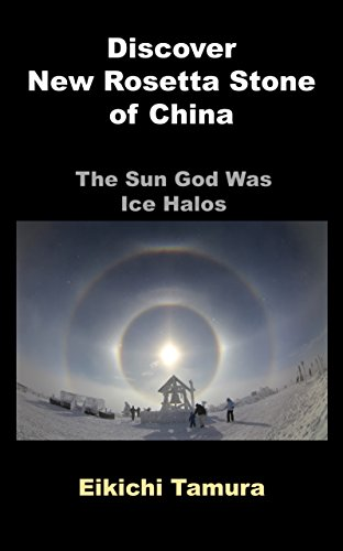 Discover New Rosetta Stone of China: The Sun God Was Ice Halos (Icons of The Sun God Book 1)