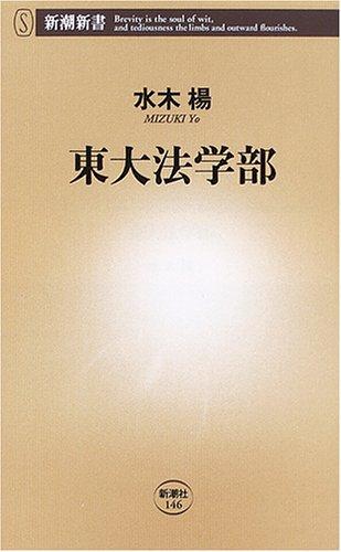 東大法学部 (新潮新書)の詳細を見る