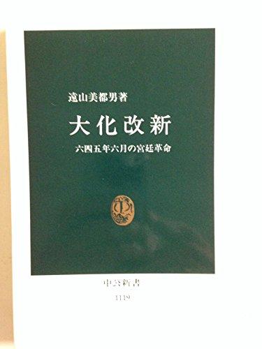 大化改新―六四五年六月の宮廷革命 (中公新書)