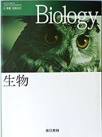 高等学校理科用 文部科学省検定済教科書 生物 東京書籍(生物 301)